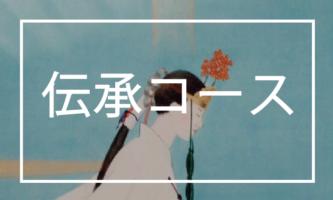 densho_menu